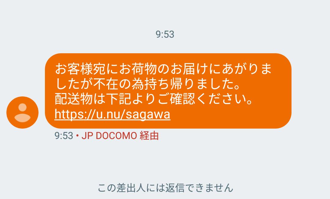 佐川急便なりすましの危険なAndroidアプリがSMSで来た